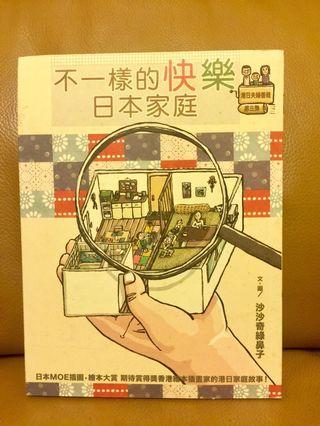 繪本 ~ 不一樣的快樂日本家庭 👪
