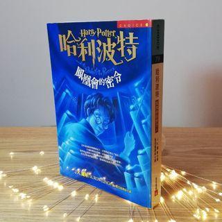 哈利波特:鳳凰會的密令 (上) 皇冠叢書 羅琳