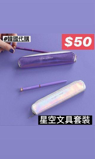 🇰🇷韓國直送 自家設計 紫色星空文具套裝 Korea Design Aurora Stationery Set