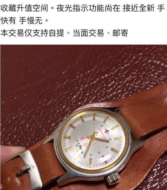 中國軍錶 35mm