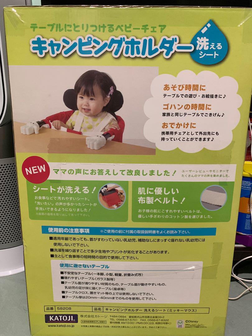 日本 Katoji 迪士尼 Disney 米奇老鼠 Mickey Mouse 幼兒 便攜 座椅 餐椅