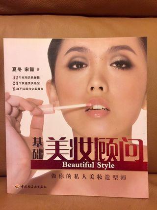 化妝書 ~ 基礎美妝顧問
