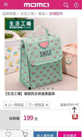 🚚 【生活工場】香甜西瓜保溫便當袋