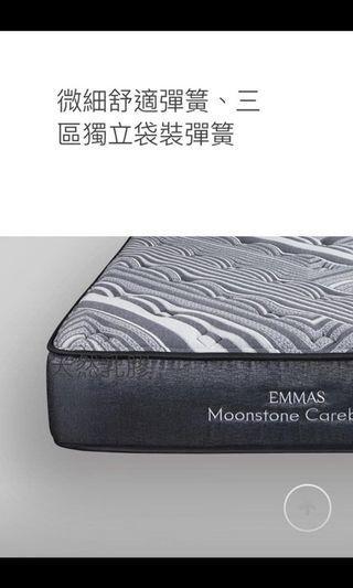 全新Emmas 床褥