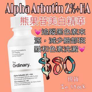 (現貨)The Ordinary - Alpha Arbutin 2% + HA