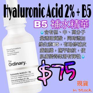 (現貨) The Ordinary - Hyaluronic Acid 2% + B5