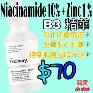 (現貨)The Ordinary -Niacinamide 10% + Zinc 1% 30ml