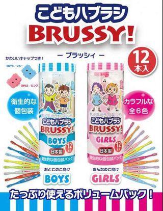 日本 Flossy 兒童Brussy 牙刷(12枝入)