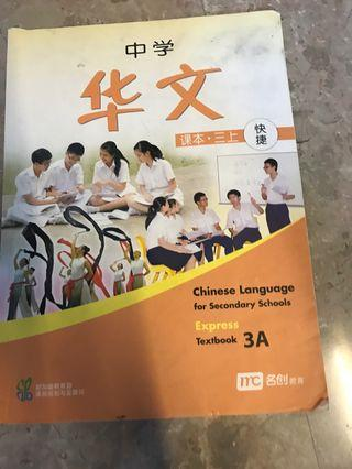 🚚 Sec 3A Chinese Textbook