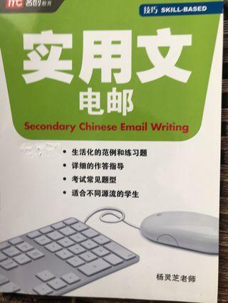 🚚 Secondary Chinese Email Writing 实用文电邮