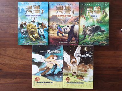 🚚 Chinese Story Books - Teens