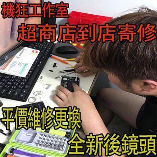 🚚 店到店寄修 維修 iphone 5 5s 6 6s 7 plus 鏡頭 維修鏡頭 手機維修 換相機 維修後鏡頭 換後鏡頭