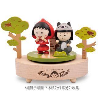 台灣🇹🇼7-11 X 小丸子 限量木頭旋轉音樂盒 天鵝湖款