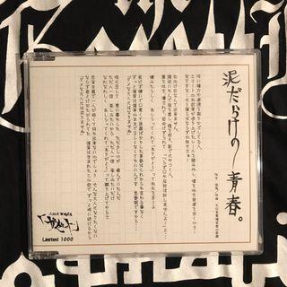 the GazettE 1000枚限定 「泥だらけの青春。」