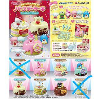 Re-ment Sanrio Characters Birthday Cake (Keropi 青蛙仔 玉桂狗 布丁狗 XO 企鵝仔 Little Twins Star My Melody Hello Kitty Rement)