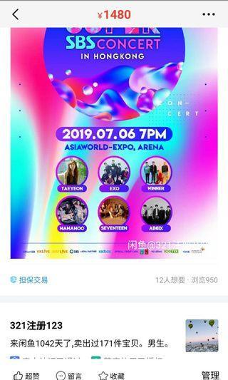 平放SBS Super Concert 香港2019