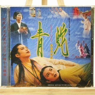 1993 青蛇 電影原聲帶(早期無IFPI)(1993)