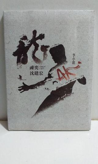 全新 2011年 AK 陳奕 沈建宏 李小龍 CD