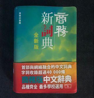 商務新詞典