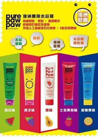 買4送1 急散貨澳洲Pure Paw Paw 天然萬用木瓜膏
