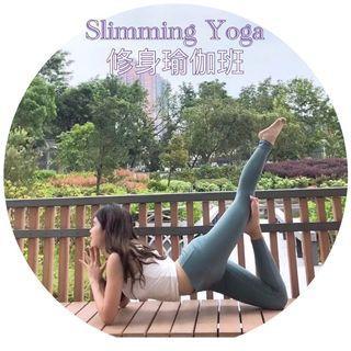 Yoga class 鑽石山 排毒 瘦身 纖體瑜伽堂 小組瑜伽班