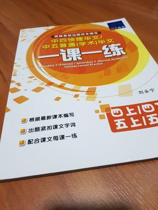 🚚 Secondary 4 Express / 5 Normal Chinese Lesson Practice Assessment book