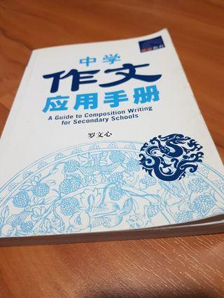 🚚 A guide to chinese composition writing for secondary school