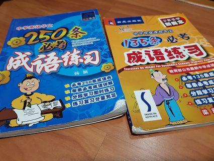 🚚 Chinese idoms execises for secondary school book