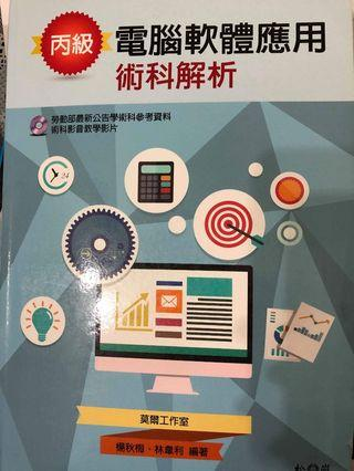 #我要賣課本 電腦軟體應用丙級 術科解析(可義價)