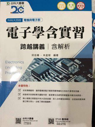 #我要賣課本電子學含實習 統測複習講義  極少使用痕跡(可義價)