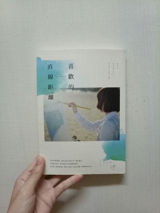 🚚 【二手小說】喜歡的直線距離