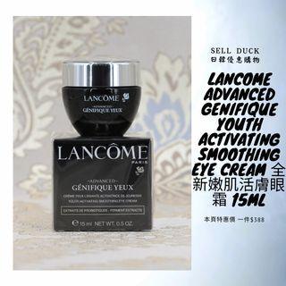 Lancome Advanced Genifique Youth Activating Smoothing Eye Cream 👀全新嫩肌活膚眼霜 15ml