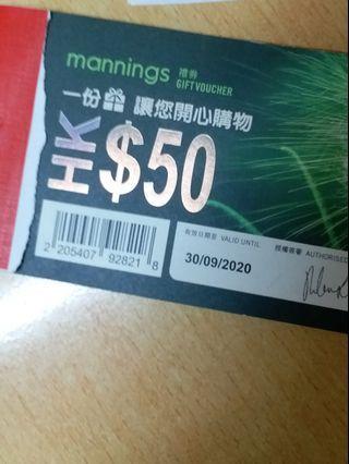 萬寧50元禮券(1000元一本) 95折