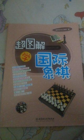 國際象棋書