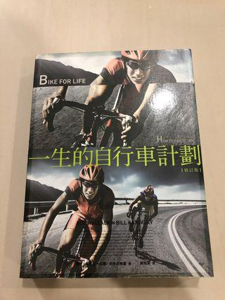 Book: bike for life