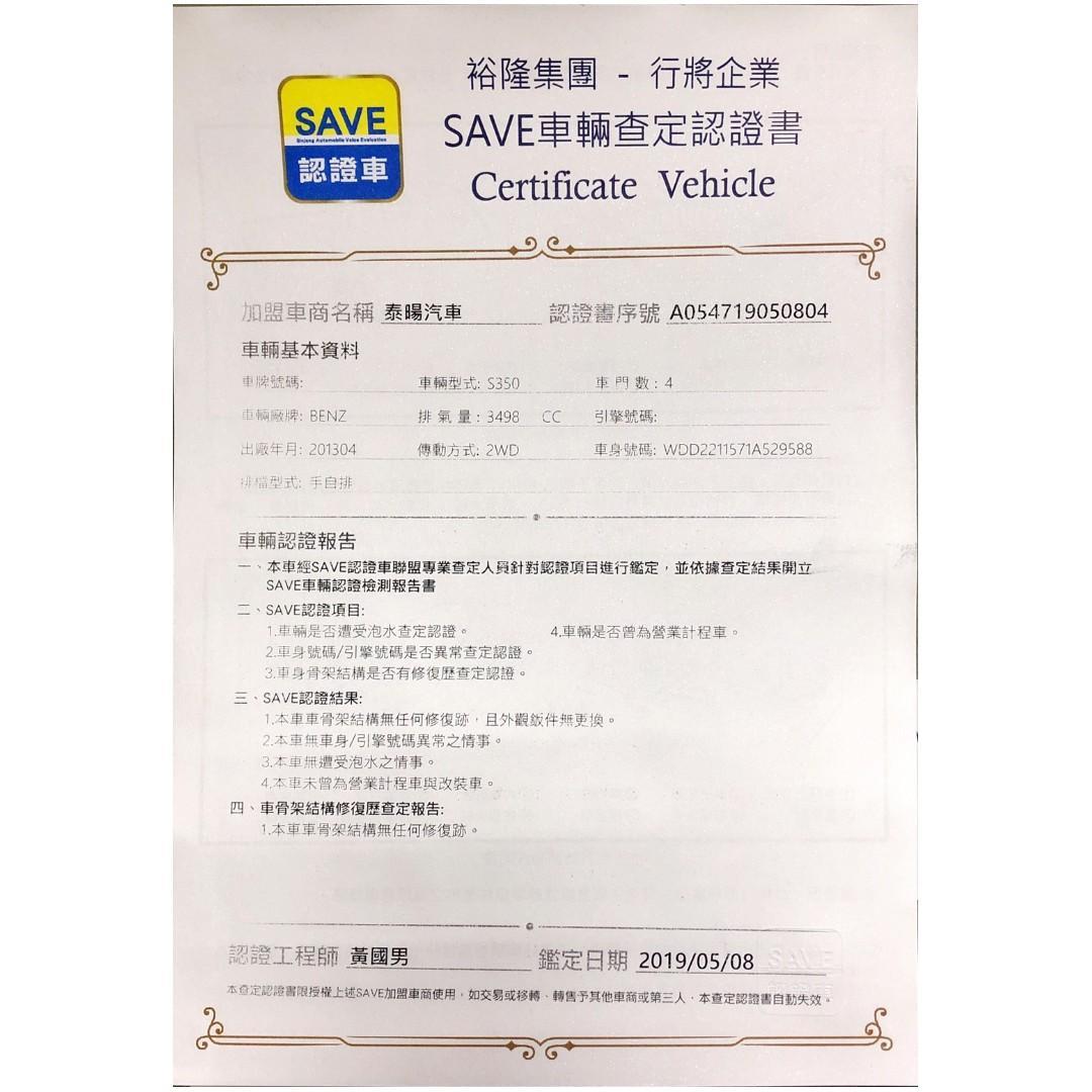 S350 正一手車 總代理滿配 全程原廠保養 選配AMG 跑6萬 HK音響