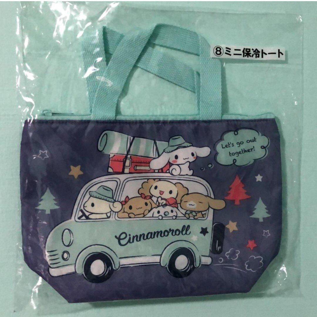 Sanrio Cinnamoroll Kuji - Insulated Bag