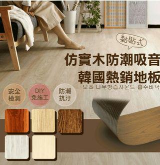 韓國DIY仿實木防潮吸音地板