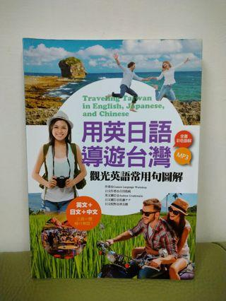 用英日語導遊台灣