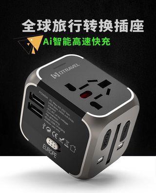 全球旅行轉換插座AI智能高速快充2U多功能轉換插頭適配器fast charger