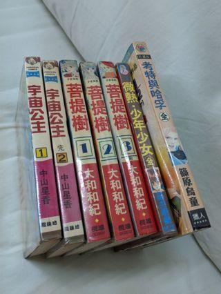 Shoujo Manga Classics in Mandarin Chinese 早期少女漫畫集 (繁體中文)