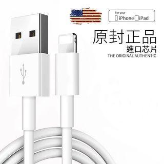 🚚 Iphone 1M/1.5M 快充傳輸充電線