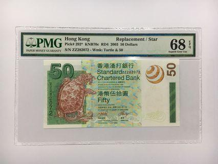 2003年渣打銀行$50,補版ZZ高分,ZZ282072,PMG 68EPQ