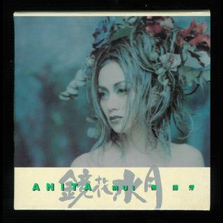 梅艷芳 鏡花水月 紙套首版CD 1997年【不議價】