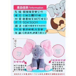 🚚 躲貓貓會動唱歌說故事大象