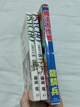 Shounen Manga in Mandarin Chinese 少年漫畫中文版 - PSYCHO+, 魔法大作戰