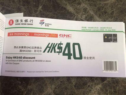 GNC現金券