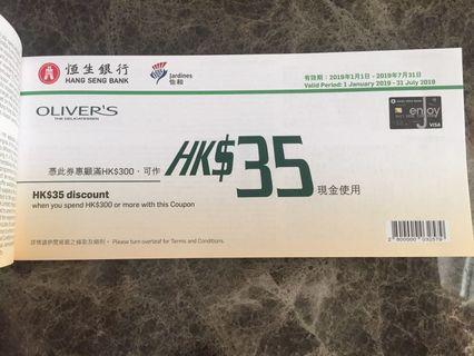 Oliver's 現金券