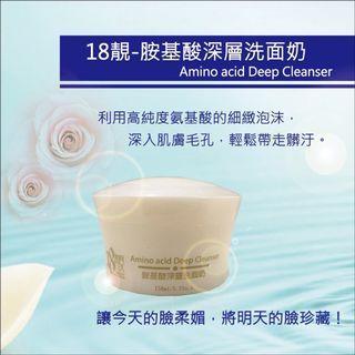 🚚 胺基酸深層洗面奶(洗淨 不緊繃 敏感肌膚亦可使用)