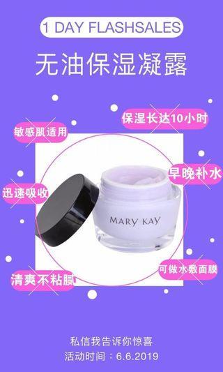 🚚 Mary Kay Oil-free Hydrating Gel